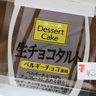 ヤマザキ 生チョコタルト