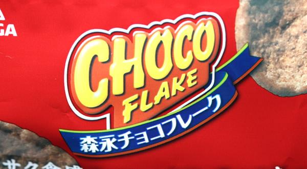森永 チョコフレークチップス