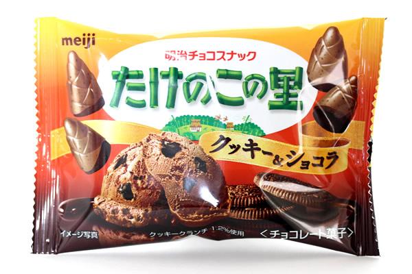 たけのこの里 クッキー&ショコラ