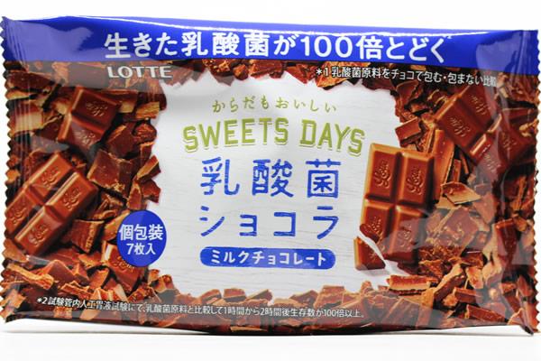 乳酸菌ショコラ 小袋タイプ