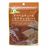 横井 クーベルチュールミルクチョコレート