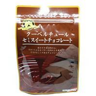 横井 クーベルチュールチョコセミスイートチョコレート