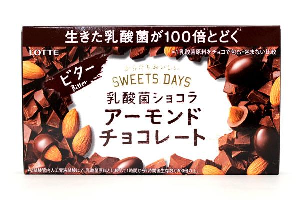 乳酸菌ショコラ アーモンドチョコレート ビター