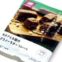 キヌアと8種のグラノーラチョコレートカロリー・価格詳細情報