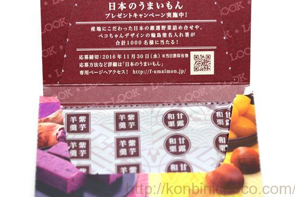 LOOK(ルック)甘露和栗 紫芋羊羹