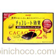 チョコレート効果 カカオ72%クラッシュアーモンド
