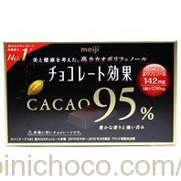チョコレート効果 カカオ95%カロリー・価格詳細情報