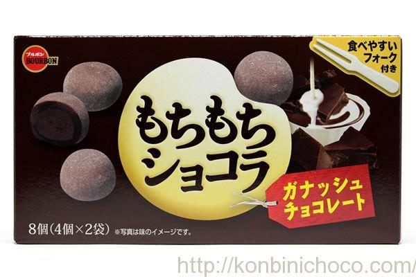 もちもちショコラ ガナッシュチョコレート