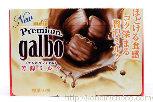 ガルボプレミアム 芳醇ミルク2016