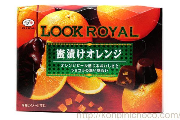 LOOK(ルック)ロイヤル 蜜漬けオレンジ