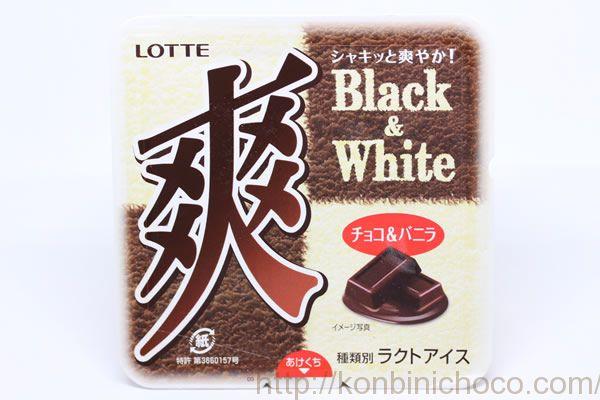 ロッテ爽 ブラック&ホワイト