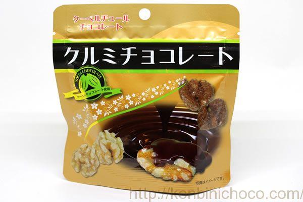 横井クーベルチュール クルミチョコレート