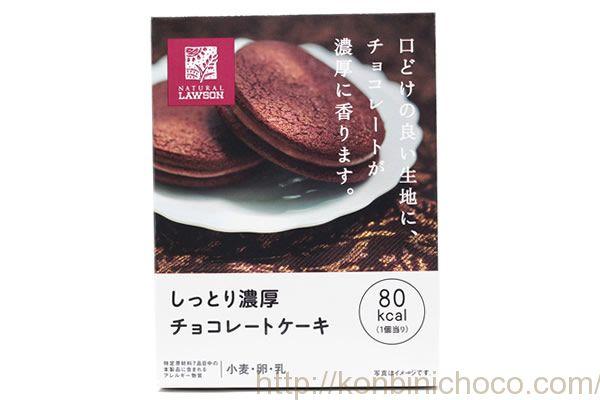 ローソン しっとり濃厚チョコレートケーキ