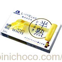 半熟ショコラ ホワイトカロリー・価格詳細情報
