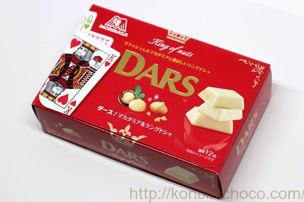 DARS(ダース) マカダミア&ラングドシャ