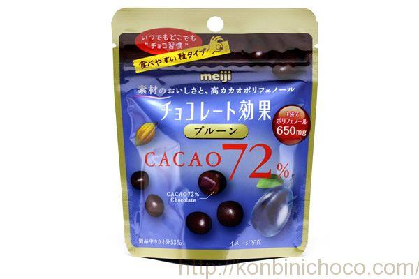 チョコレート効果 プルーン
