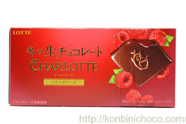 シャルロッテ 冬のチョコレート(フランボワーズ)