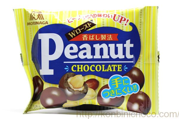 森永ピーナッツチョコレート(ダブルロースト)