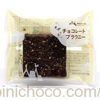 マチカフェ チョコレートブラウニーカロリー・価格詳細情報