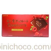 シャルロッテ 冬のチョコレート(フランボワーズ)カロリー・価格詳細情報