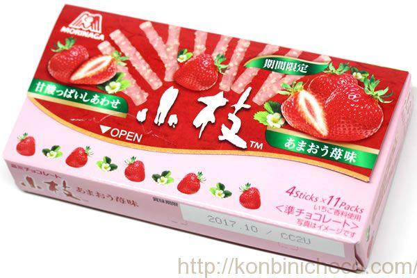 小枝 あまおう苺味