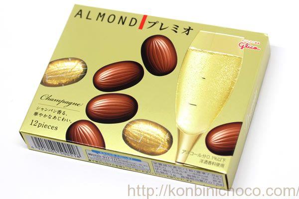 アーモンドプレミオ シャンパン仕立て