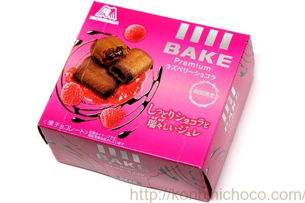 BAKE(ベイク) ラズベリーショコラ