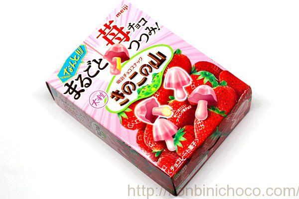 きのこの山 まるごと苺チョコつつみ