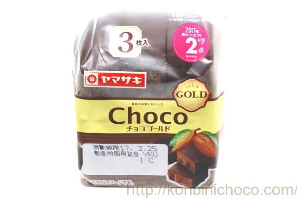 ヤマザキ チョコゴールド