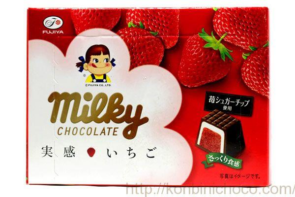 ミルキーチョコレート 実感いちご