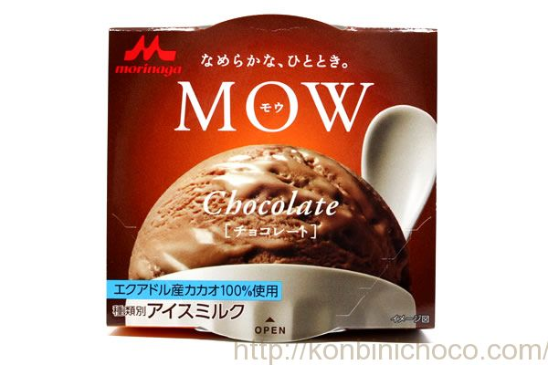 MOW(モウ) チョコレート エクアドルカカオ