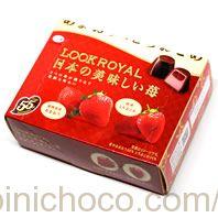 ルックロイヤル 日本の美味しい苺カロリー・価格詳細情報
