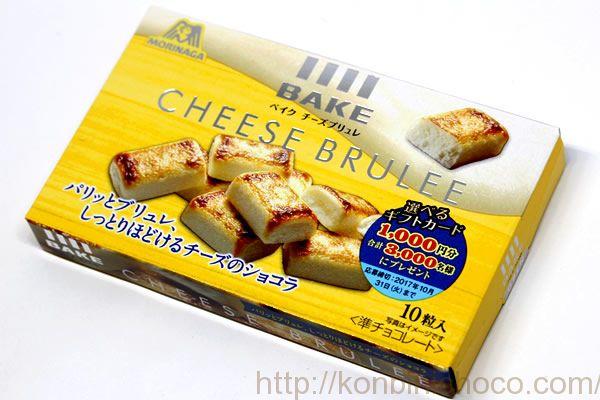 ベイク チーズブリュレ