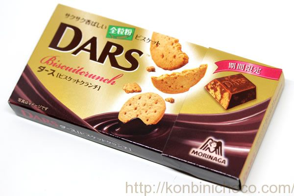 DARS(ダース) ビスケットクランチ