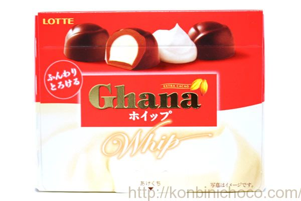Ghana(ガーナ) ホイップ