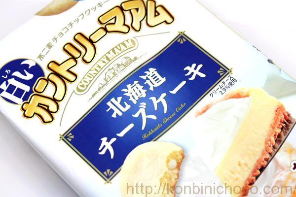 白いカントリーマアム北海道チーズケーキ
