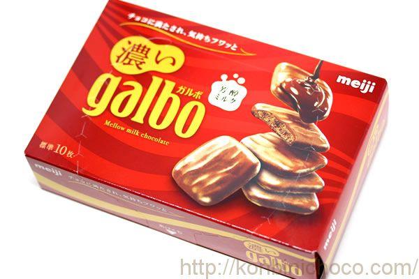 濃いガルボ(galbo) 芳醇ミルク