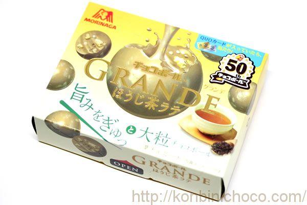 チョコボールグランデ ほうじ茶ラテ