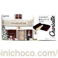 シャルロッテ 生チョコレート バニラカロリー・価格詳細情報