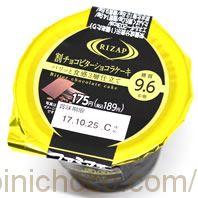 RIZAP(ライザップ) 割チョコビターショコラケーキカロリー・価格詳細情報