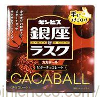 ギンビス銀座ラスクカカオボール ビターチョコレートカロリー・価格詳細情報