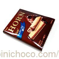 HORN(ホルン) ミルクショコラ チョコレート濃くカロリー・価格詳細情報