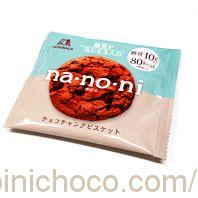 nanoni(ナノニ)チョコチャンクビスケットカロリー・価格詳細情報