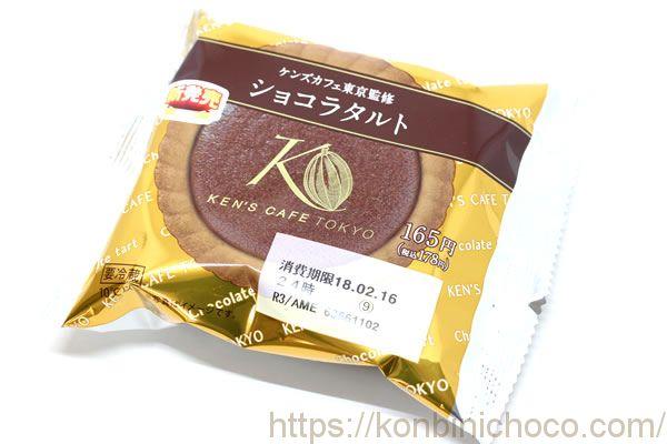 ケンズカフェ東京監修ショコラタルト