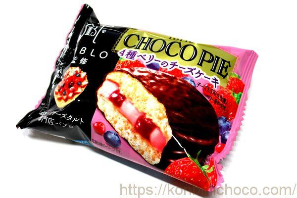 チョコパイPABLO 4種のベリーチーズケーキ