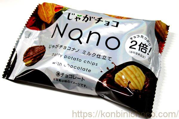 じゃがチョコNANO(ナノ)