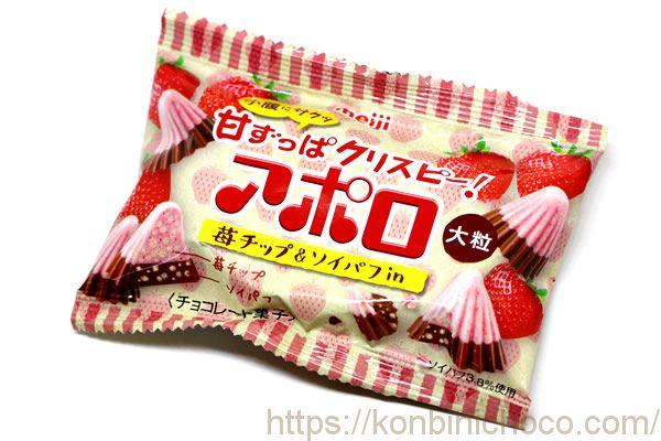 アポロ大粒 甘酸っぱクリスピー!