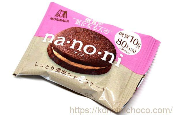 nanoni(ナノニ)しっとり濃厚ショコラ