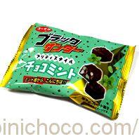 ブラックサンダー チョコミントカロリー・価格詳細情報