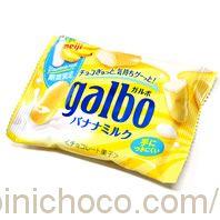 ガルボ バナナミルク